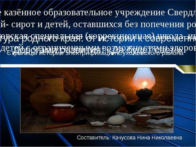 Государственное казённое образовательное учреждение Свердловской области для...