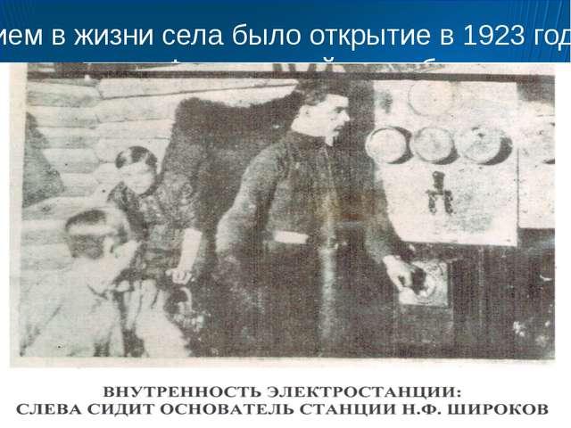 Большим событием в жизни села было открытие в 1923 году электростанци на мел...