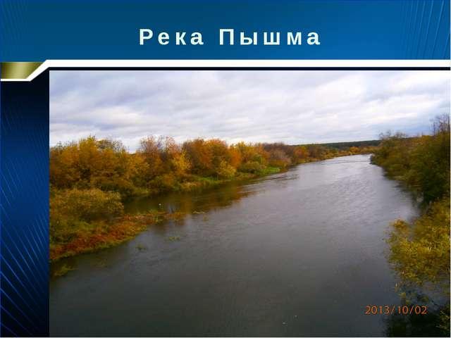 Река Пышма