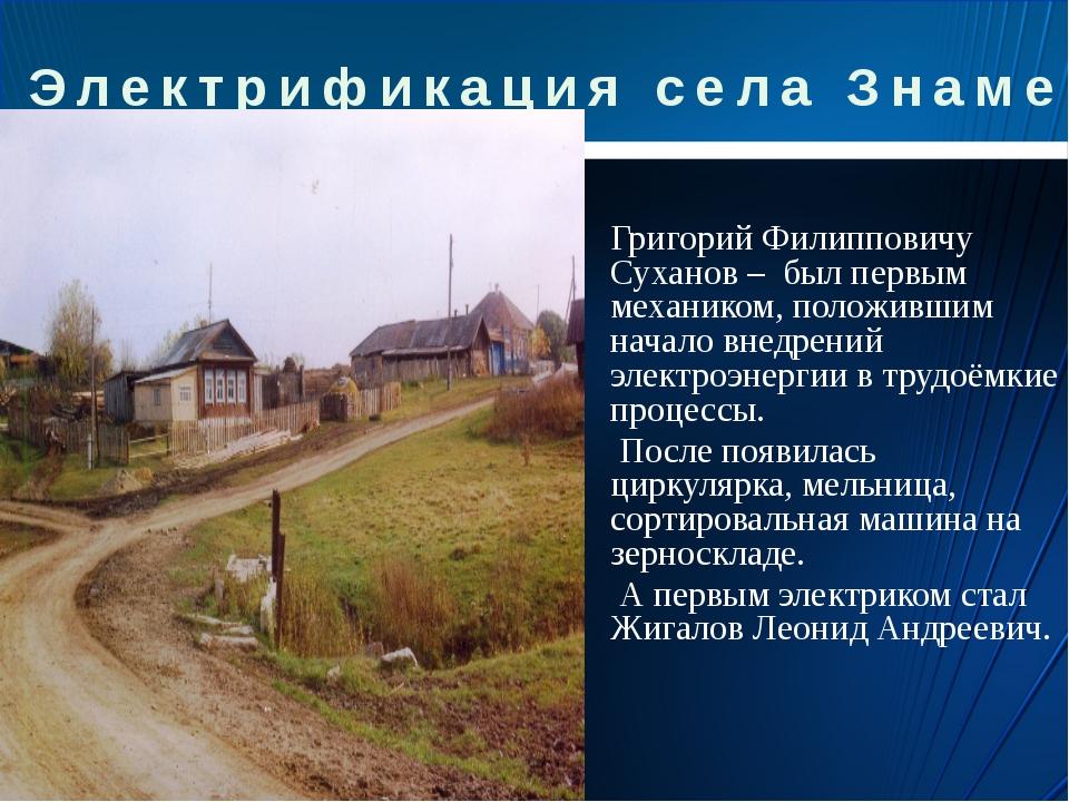 Григорий Филипповичу Суханов – был первым механиком, положившим начало внедре...