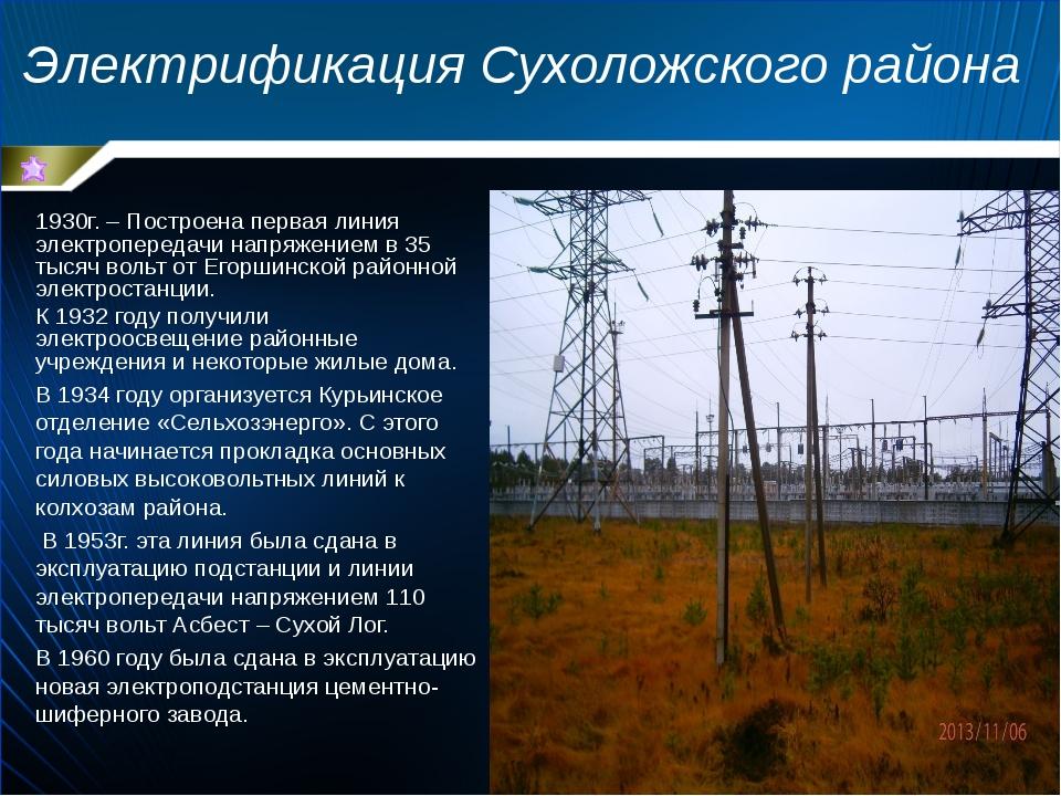 1930г. – Построена первая линия электропередачи напряжением в 35 тысяч вольт...