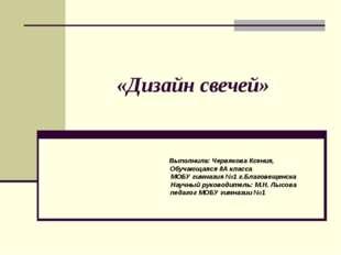«Дизайн свечей» Выполнила: Червякова Ксения, Обучающаяся 8А класса МОБУ гимн