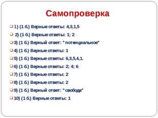 Самопроверка 1) (1 б.) Верные ответы: 4,3,1,5 2) (1 б.) Верные ответы: 1; 2 3