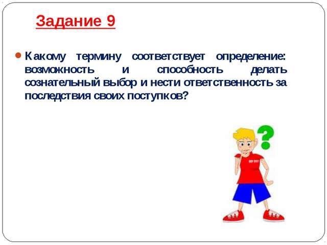 Задание 9 Какому термину соответствует определение: возможность и способность...