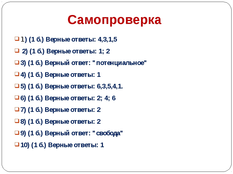 Самопроверка 1) (1 б.) Верные ответы: 4,3,1,5 2) (1 б.) Верные ответы: 1; 2 3...