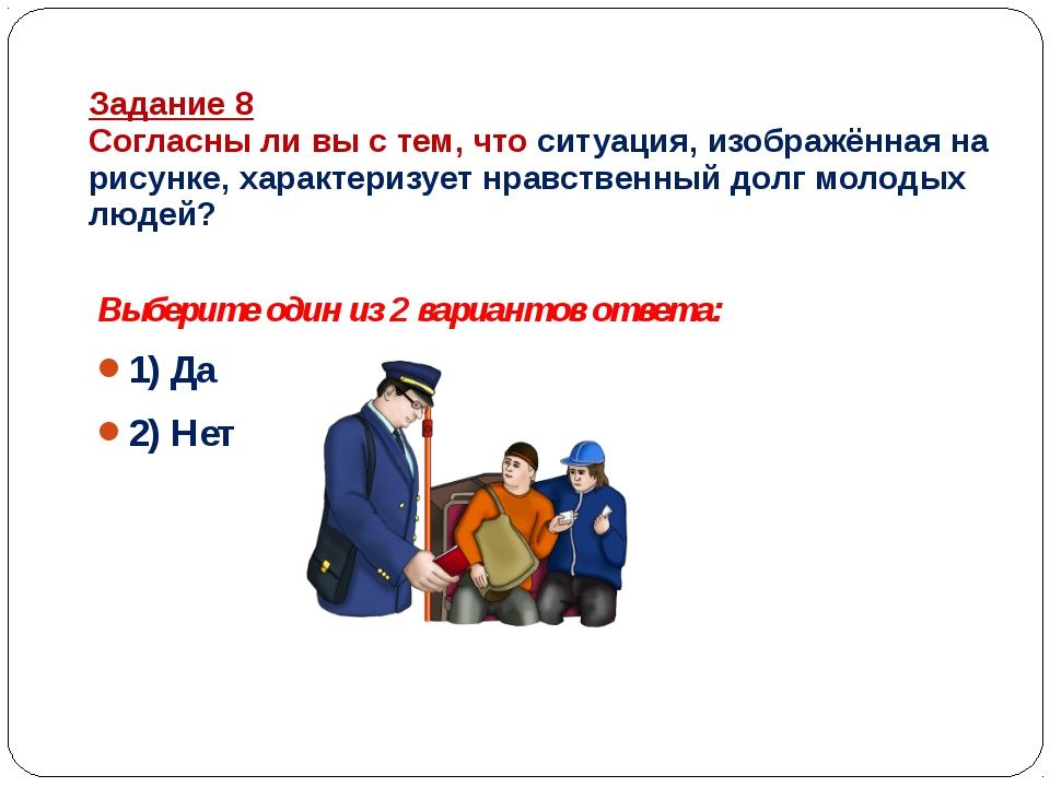 Задание 8 Согласны ли вы с тем, что ситуация, изображённая на рисунке, характ...