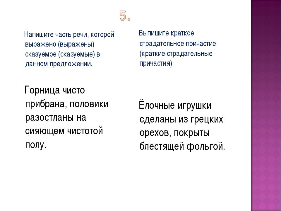 Напишите часть речи, которой выражено (выражены) сказуемое (сказуемые) в дан...