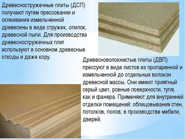 Древесностружечные плиты (ДСП) получают путем прессовании и склеивания измель...