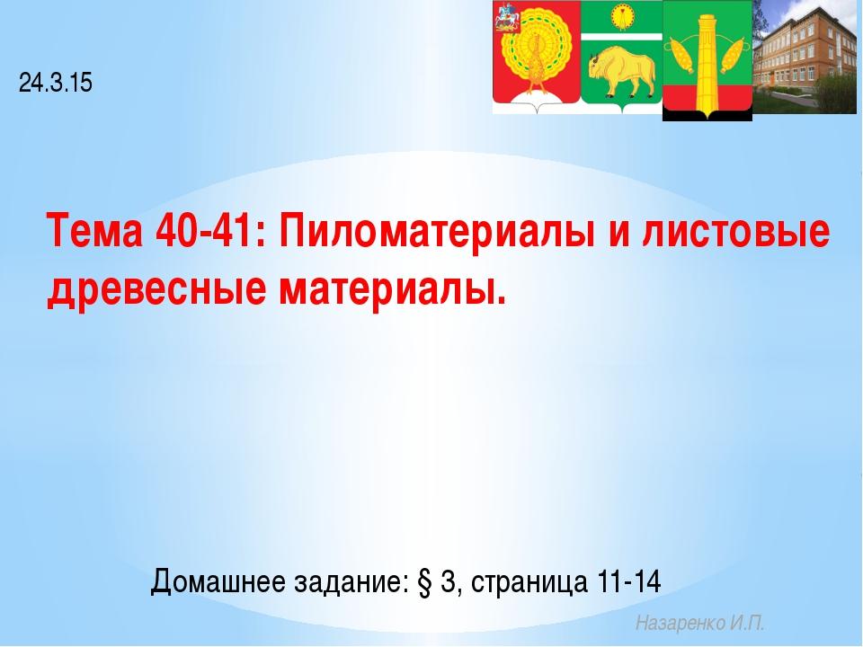 Тема 40-41: Пиломатериалы и листовые древесные материалы. Домашнее задание: §...