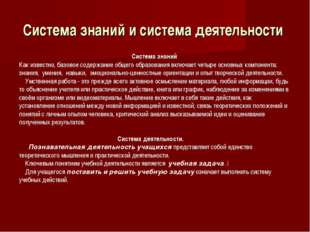 Система знаний и система деятельности Система знаний Как известно, базовое со