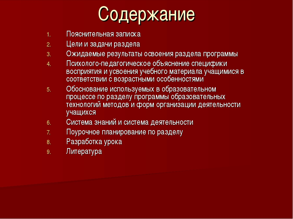 Содержание Пояснительная записка Цели и задачи раздела Ожидаемые результаты о...