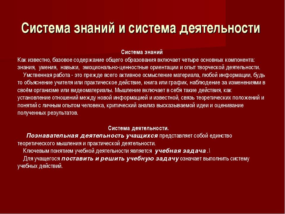 Система знаний и система деятельности Система знаний Как известно, базовое со...