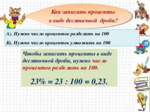 Как записать проценты в виде десятичной дроби? А). Нужно число процентов разд