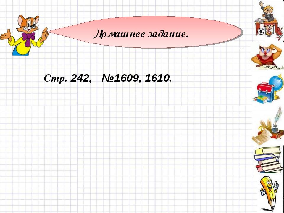 Домашнее задание. Стр. 242, №1609, 1610.
