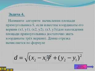 алг задача (арг вещ х1, х2, х3, у1, у2, у3 рез вещ a1, a2,S) нач  ввод х1, х