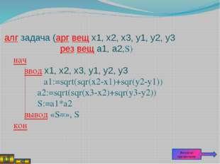 алг функция (арг вещ x, y, z рез вещ a, b, c, d) нач  ввод x, y, z a:=x/(