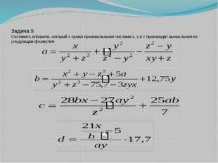 Составить алгоритм, который с четырмя произвольными числами a, x, z и w произ