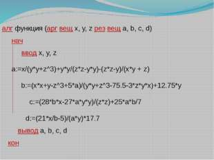 алг функция (арг вещ a, x, z, w рез вещ b, c, e,f) нач  ввод a, x, z, w  b