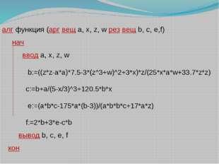 алг Задача (арг вещ a, b, c рез вещ s, k, y) нач  ввод a,b,c  s:= (a+c^4)/(