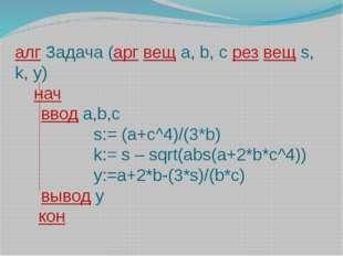 алг Задача (арг вещ a, b, c рез вещ s, k, y) нач  ввод a,b,c  s:= (sqrt(3*c