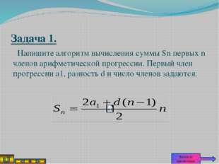Начало Ввод n, d, a1 Вывод Sn Конец Выход из презентации
