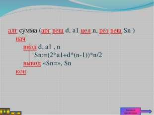 Задача №2 Задача №3 Задача №1 Выход из презентации Задача №4