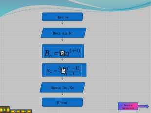 алг прогрессия (арг вещ q, b1 цел n, рез вещ Вn , Sn ) нач ввод q, b1 , n