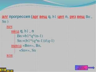 Задача 3. Напишите алгоритм вычисления площади параллелограмма S по заданным