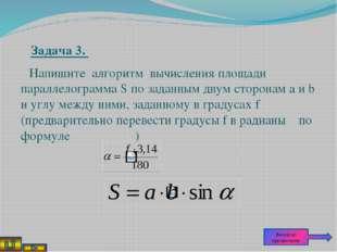 Начало Ввод a, b, f Вывод S Конец Выход из презентации