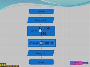 алг площадь (арг вещ a,b,f рез вещ , S) нач ввод a, b, f  :=f*3.14/18