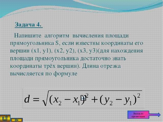 алг задача (арг вещ х1, х2, х3, у1, у2, у3 рез вещ a1, a2,S) нач  ввод х1, х...