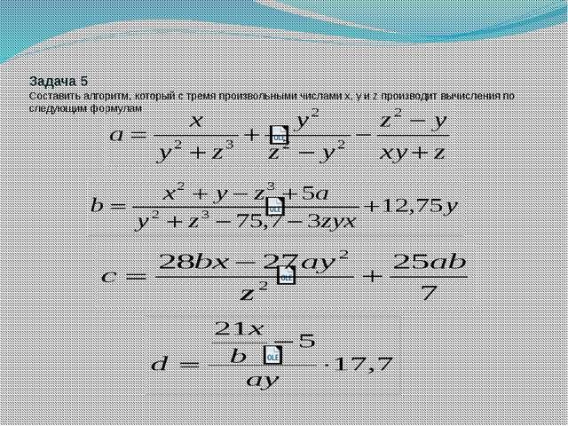 Составить алгоритм, который с четырмя произвольными числами a, x, z и w произ...