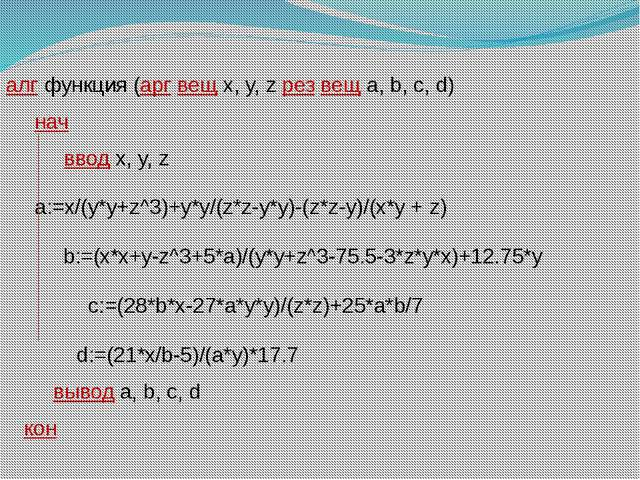 алг функция (арг вещ a, x, z, w рез вещ b, c, e,f) нач  ввод a, x, z, w  b...