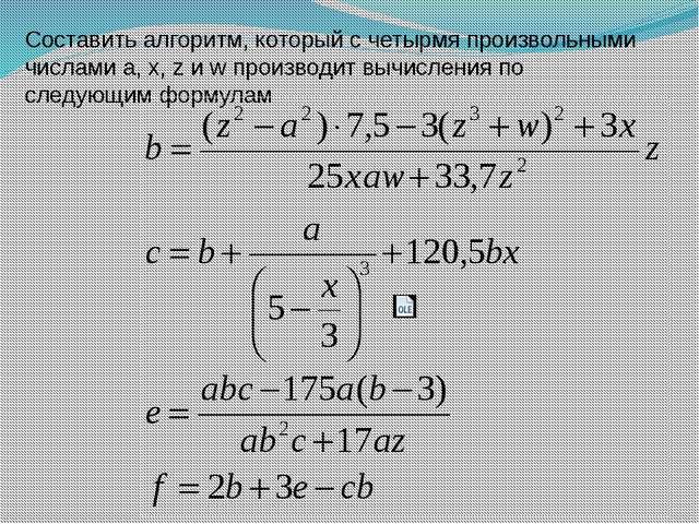 По представленной блок-схеме составьте алгоритм на школьном алгоритмическом я...