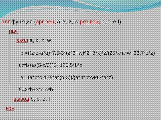 алг Задача (арг вещ a, b, c рез вещ s, k, y) нач  ввод a,b,c  s:= (a+c^4)/(...