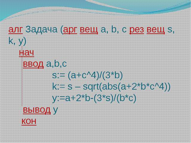 алг Задача (арг вещ a, b, c рез вещ s, k, y) нач  ввод a,b,c  s:= (sqrt(3*c...