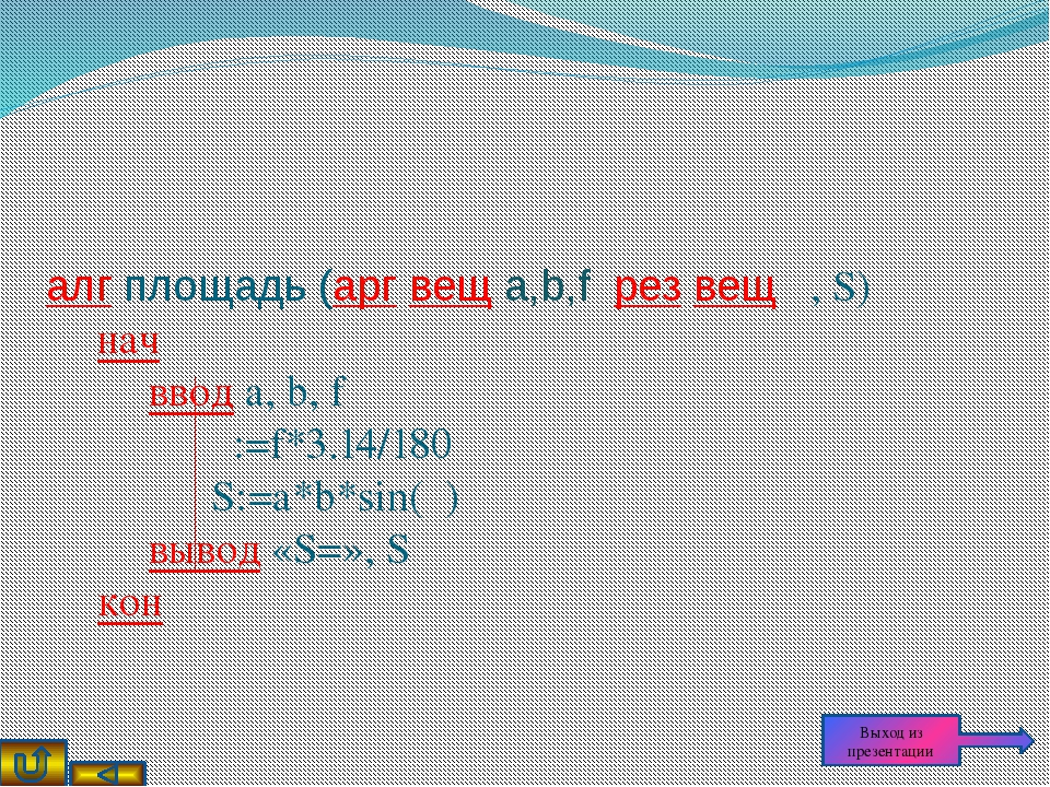 Начало Ввод х1, х2, х3, у1, у2, у3 Вывод S Конец Выход из презентации