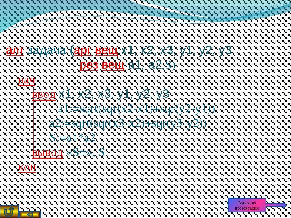 алг функция (арг вещ x, y, z рез вещ a, b, c, d) нач  ввод x, y, z a:=x/(...