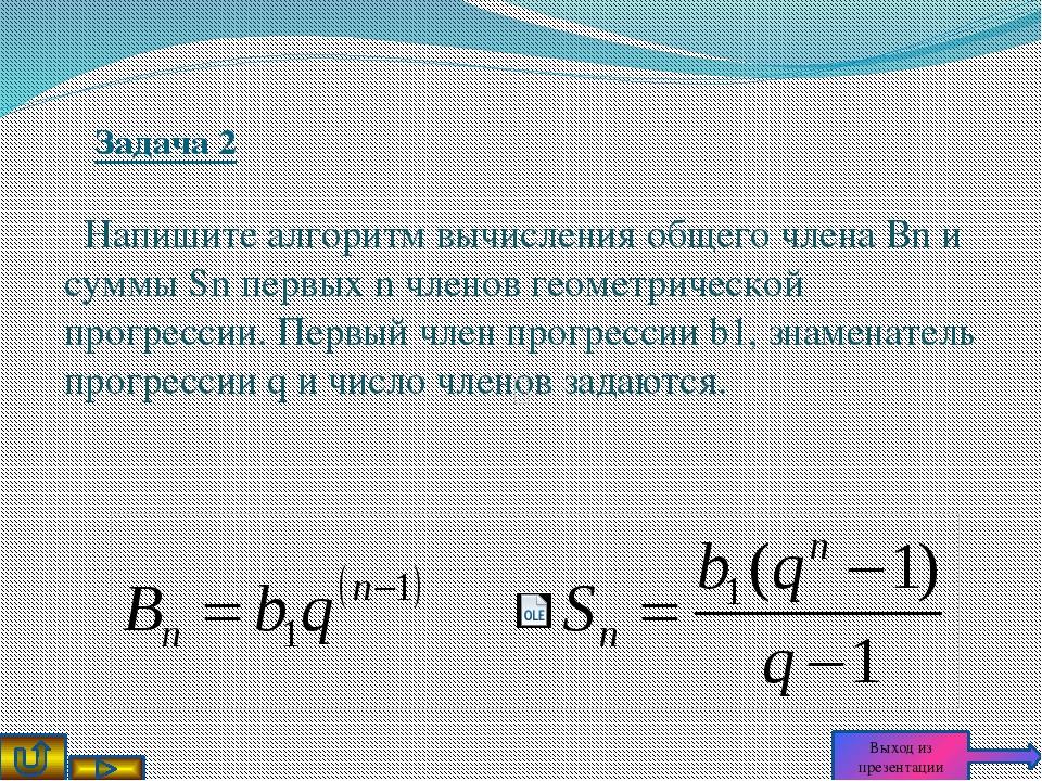 Начало Ввод n,q, b1 Вывод Вn , Sn Конец Выход из презентации