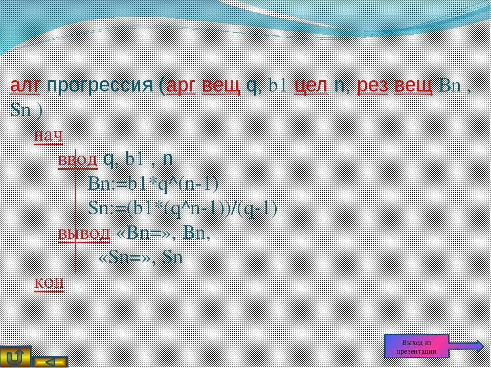 Задача 3. Напишите алгоритм вычисления площади параллелограмма S по заданным...