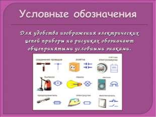 Для удобства изображения электрических цепей приборы на рисунках обозначают о