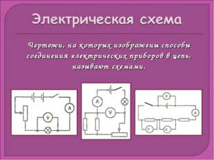 Чертежи, на которых изображены способы соединения электрических приборов в це
