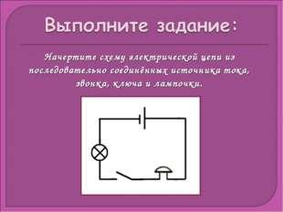 Начертите схему электрической цепи из последовательно соединённых источника т