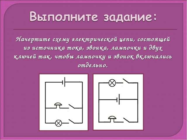 Начертите схему электрической цепи, состоящей из источника тока, звонка, ламп...