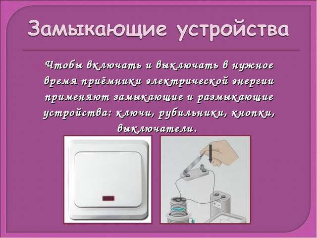 Чтобы включать и выключать в нужное время приёмники электрической энергии при...