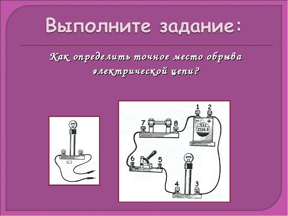 Как определить точное место обрыва электрической цепи?