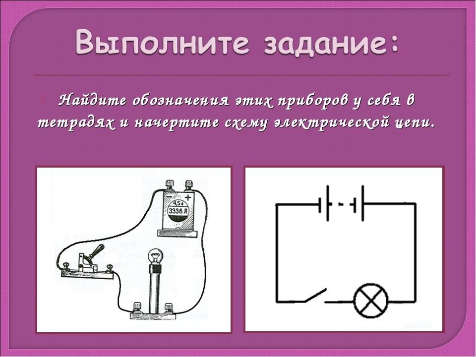 Найдите обозначения этих приборов у себя в тетрадях и начертите схему электри...