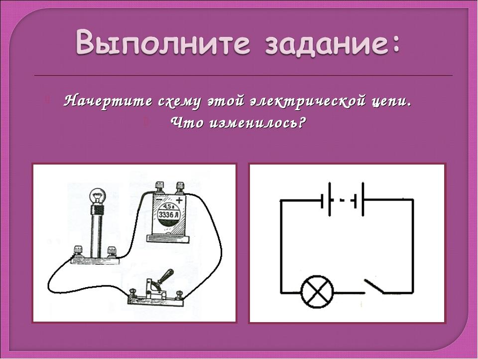 Начертите схему этой электрической цепи. Что изменилось?