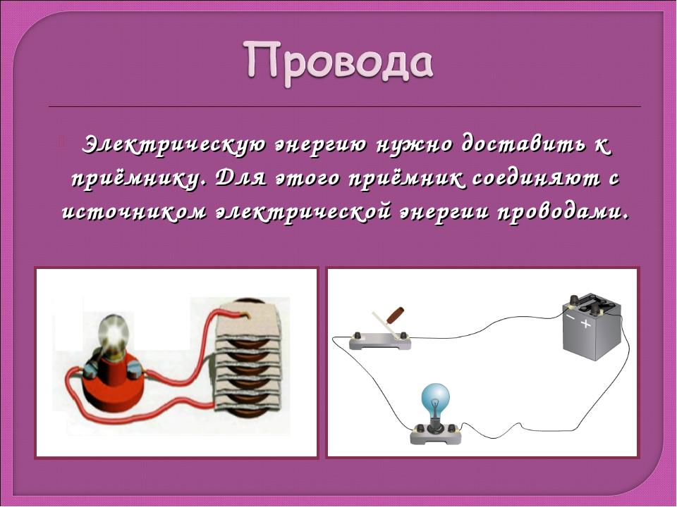 Электрическую энергию нужно доставить к приёмнику. Для этого приёмник соединя...