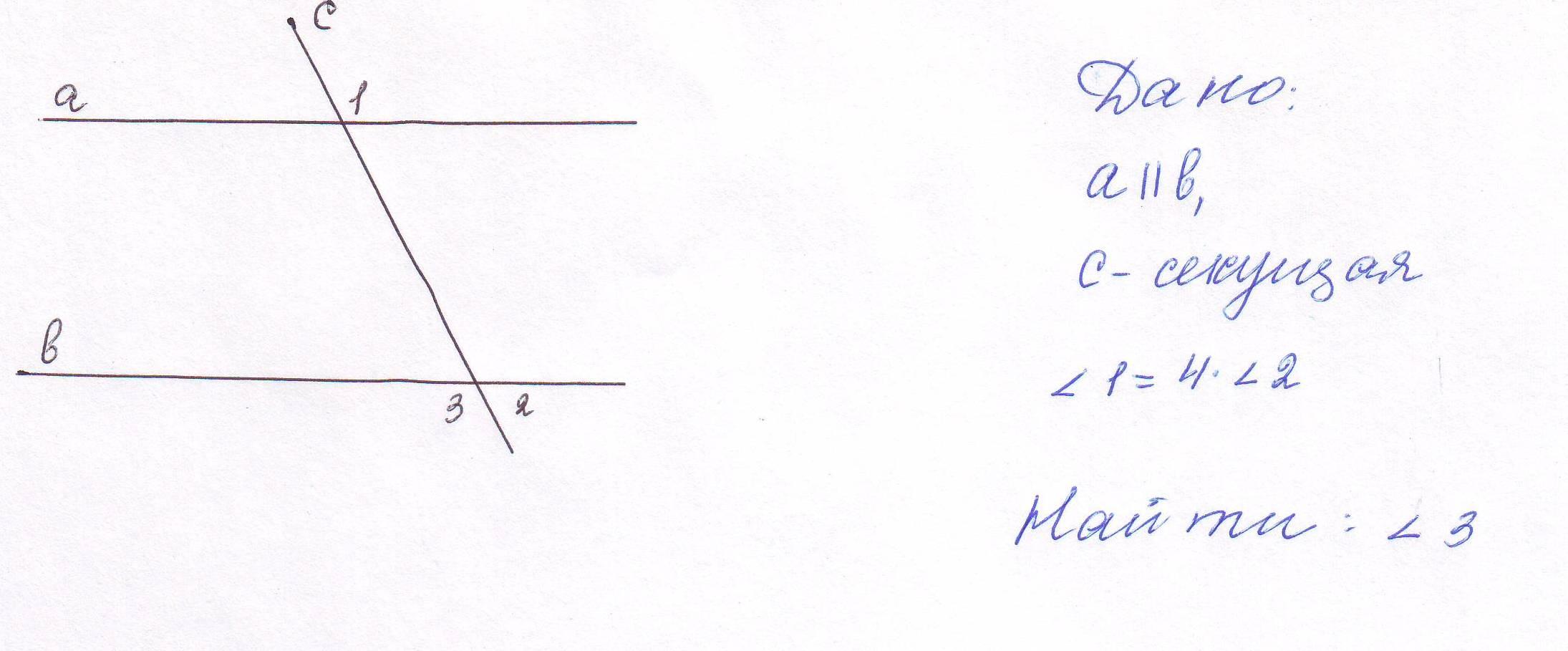 параллельные прямые 7 класс решебник